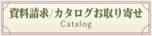 資料請求/カタログお取り寄せ