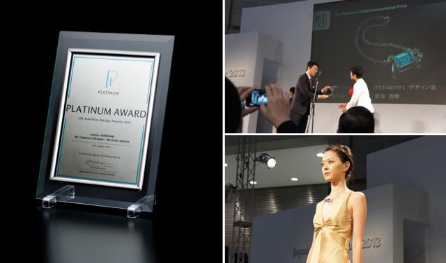 ジャパンジュエリーフェア2013授賞式1