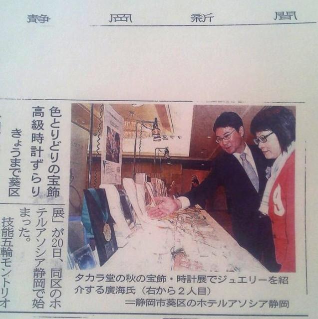 2013 タカラ堂 秋の宝飾・時計展