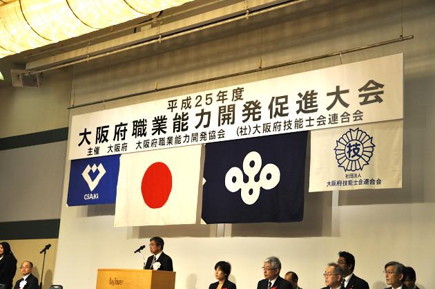 大阪府優秀技能者表彰 表彰式