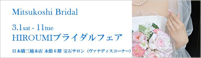 三越ブライダルフェアHIROUMIコレクション