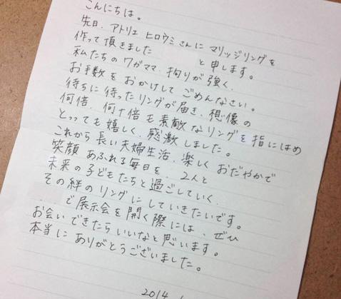 お客さまよりのお手紙