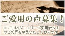 HIROUMIご愛用者さまの声募集