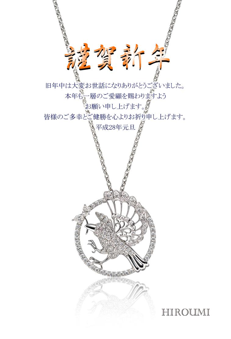 2016年賀状WEB-hiroumi